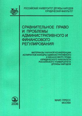 Книга сравнительное правоведение в конце xix века ф в